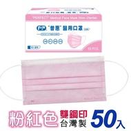 普惠 成人醫用口罩 雙鋼印-粉紅色(50入/盒)