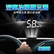 台灣公司貨 二代 汽車/抬頭顯示器 A100S HUD OBD2 一體式遮光罩 OBD 更勝 a100 A200 obd