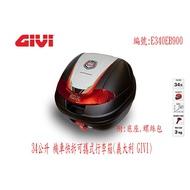 義大利 GIVI 34公升機車快拆可攜式行李箱 MOTO GP式樣後箱 漢堡箱 E340E900