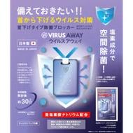日本 TOAMIT | Virus Shut Out 隨身空氣淨化隨身除菌卡-2入組
