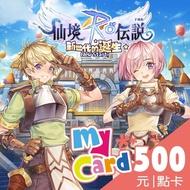 【MyCard】RO仙境傳說:新世代的誕生 500點點數卡