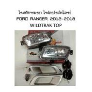 ไฟตัดหมอก ไฟสปอร์ตไลท์ DLAA (WILDTRAK TOP) FORD RANGER 2012-2018