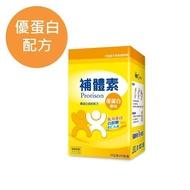 【補體素】優蛋白 隨身包3盒 (每盒25gX20包) 原味【N1HF00000340000】