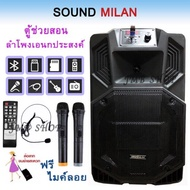 SOUND MILAN ตู้ ลำโพง 12  ML-9913 ลำโพง บลูทูธ ตู้ช่วยสอน ตู้ลำโพงล้อลาก ฟรี! ไมค์ลอย 2ตัว+ไมค์ลอยคาดหัว จัดส่งฟรี