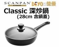 *丹麥 思康 SCANPAN Classic 經典 深炒鍋28cm含蓋