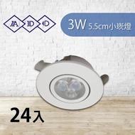 【ADO】LED 3W 3燈杯燈 投射燈 5.5cm小崁燈 財位燈 櫥櫃燈 含變壓器(24入)
