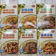 《昌哥的雜貨舖》素食快餐調理包 全素 純素 方便攜帶