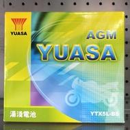 YUASA湯淺 YTX5L-BS 電池