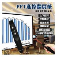 紅光雷射筆 USB 自動翻頁 簡報器 適用 簡報教學 附皮套 (20-1269)