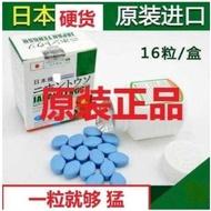 【強到爆表】 原裝進口 正品 日本 藤素  男用 持久 延時 保健品  瑪卡片  持久片