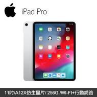 Apple iPad Pro 11吋 256G WI-FI+行動網路 平板電腦 銀色 (MU172TA/A)