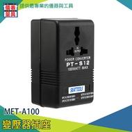 【儀表量具】出國充電器 變壓器 萬用插座 110V轉220V 出國插頭 檔位轉換    MET-A100