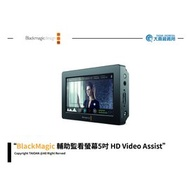 【BlackMagic】輔助監看螢幕5吋 HD Video Assist