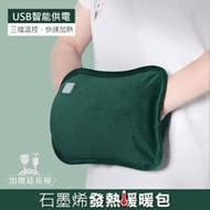 石墨烯發熱暖暖包 電暖袋 暖手寶 USB插電