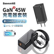 【BASEUS】倍思 GaN2 氮化鎵快充充電器+PD充電線套裝 45W快充 手機充電頭 mac筆電充電器(迷你豆腐頭)