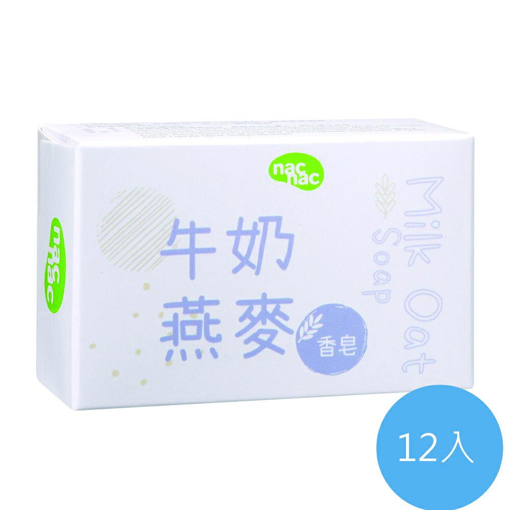 【12入】nac nac 牛奶燕麥皂75g  此品不列入滿額贈門檻【618購物節】