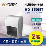《樂奇》 HD-150ST 小鋼砲系列 乾手機 烘手機 / 亮鉻 ( 110V / 220V ) / 抗菌濾網 節能省電