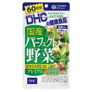 DHC 國產野菜60日份