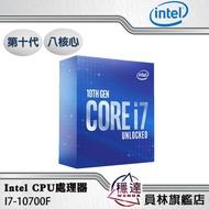 【Intel】Core I7-10700F CPU處理器(無內顯) 八核心 第十代