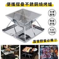 AKM - 戶外便攜可折疊3-4人野餐燒烤爐 露營燒烤架·31*31*22CM