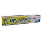 《OP》生物分解保鮮膜(30cm*600尺)