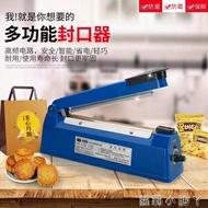 封口機手壓式迷你200小型家用塑封茶葉塑膠袋月餅包裝食品封口器 220vNMS