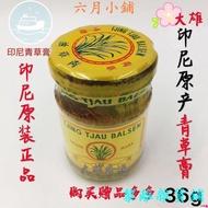 印尼特產青草油膏蟲咬蚊叮皮膚止癢痛外用擦了清涼36G瓶裝包郵 ~黎離