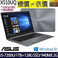 【 台中 】 來電享折扣 ASUS X510UQ-0133B7200U 冰河灰 I5-7200U 雙硬碟 華碩 X510