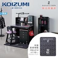 【KOIZUMI】BANANA CHIPS書桌地毯YDK-212‧幅110cm