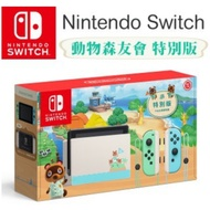 6/2更新:紅藍/灰色主機到貨!!~動物森友會 Switch主機【NS】Nintendo Switch全新電力加強版主機