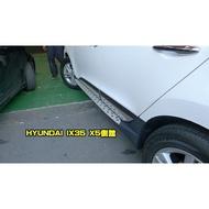 大台北汽車精品 ix35 仿X5型 專用側踏 側踏板 車側踏板 燈車踏板 止滑點不脫落 納智捷SUV 台北威德