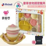 【日本Richell利其爾】豪華食物調理餐具(12件組) 彌月禮盒 調理餐具組 副食品調理器-米菲寶貝