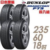 【DUNLOP 登祿普】日本製造 GRANDTREK PT3 休旅車專用輪胎_四入組_235/60/18(適用Macan.XC 90等車型)