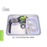*富爾康*【台灣製造】大吉熊不銹鋼水槽KL-101B愛琴海 中提~毛絲面單槽 洗菜盆洗手盆水池水槽