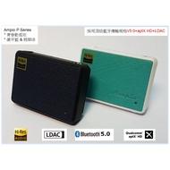 Ampio P系列藍芽 5.0 aptX HD + Sony LDAC 24bit 96kHz HI-Res 藍芽耳擴