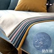 北歐ins風沙發套 多款可選 超彈力防水沙發墊 柔軟布藝四季通用防滑皮坐墊子套罩  防水隔尿沙發墊子