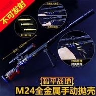 絕地求生玩具全金屬拋殼槍m24狙擊搶男孩awm大號合金m416仿真模型