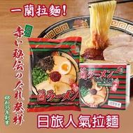 日本 必買 一蘭拉麵 (五包入) 盒裝 一蘭 拉麵 泡麵 消夜 日本必吃【N100765】