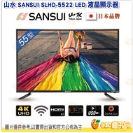 含基本安裝 山水 SANSUI SLHD-5522 LED 液晶顯示器 55吋 電視 螢幕 4K