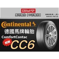 【廣明輪胎】Continental 德國馬牌 旗艦店 新發售 CC6 205/60-16 中國製 四輪送3D定位