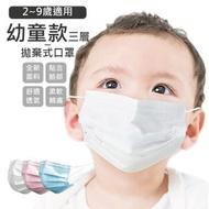 【團購世界】幼童款三層拋棄式口罩100入組(2盒入包裝)