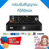 กล่องรับสัญญาณทีวีดิจิตอล กล่องรับสัญญาณ PSI S2 HD สื่อบันเทิงภายในบ้าน อุปกรณ์ทีวี TV Box รีซีฟเวอร์ PSI S2 DIGITAL HD