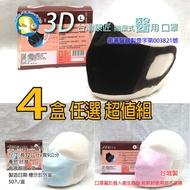 [台灣製 立體口罩 ] 台灣康匠 拋棄式 立體 醫用口罩 4盒 任選超值組(200個)