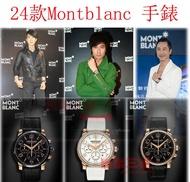 『睕錶之家』Montblanc萬寶龍 GMT 計時 Sport潛水錶 瑞士機芯錶 機械男女款手錶
