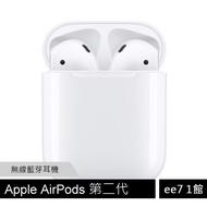 [原廠公司貨] Apple AirPods 第二代 蘋果 無線藍牙耳機 [ee7-1]
