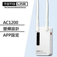 【現貨】TOTOLINK EX1200M AC1200無線訊號強波器 無線訊號延伸器【迪特軍】