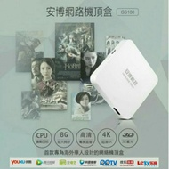 UNBLOCK Android TV Box GS100