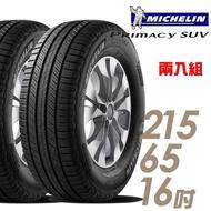 【米其林】PRIMACY SUV 舒適穩定輪胎_兩入組_215/65/16(SUVMI)