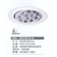 『真實亮度™』-MARCH 9.5CM 嵌燈 12珠 15W