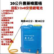 鋰電池 電動噴霧器 20公升 電動噴霧機 農用噴藥機 噴水器 農用噴霧機 農藥噴霧機